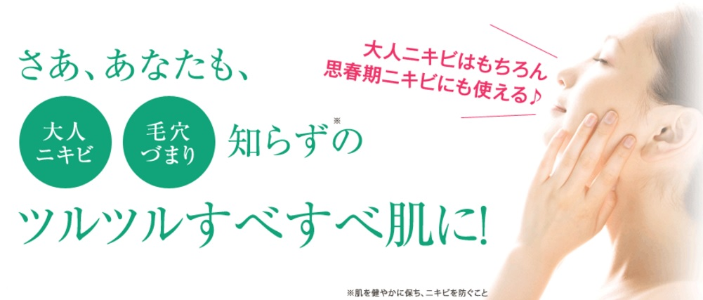 ファンケルのアクネケアお試しの効果が口コミで話題!1000円なのに大人ニキビに効果的なのか本音の口コミを暴露!