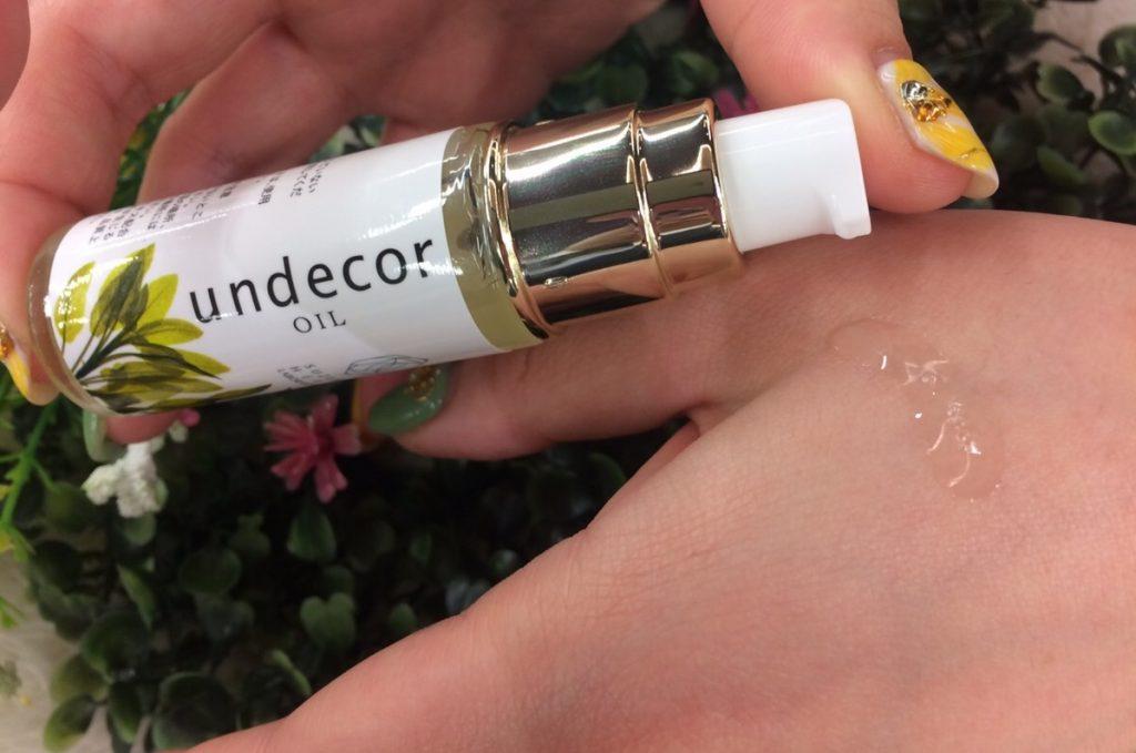 美容オイル「アンデコール」の効果は本当?口コミで噂されるシミ、シワ、毛穴などへの効果とは!