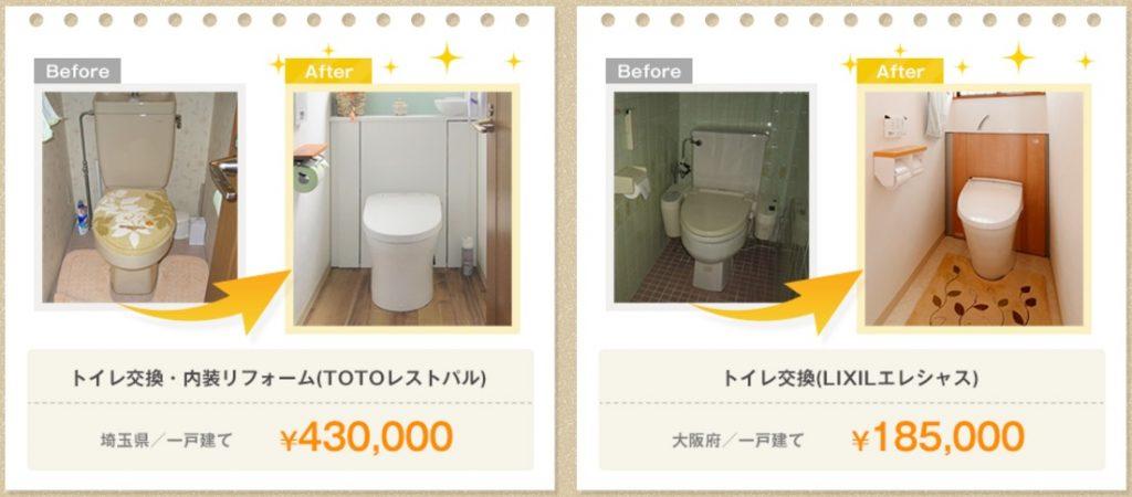 トイレや浴室、キッチンのリフォーム費用や人気の商品は?マンション・戸建てのリノベーションなどの見積もりを紹介!
